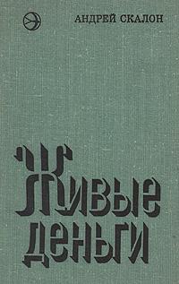 как бы говоря в книге Андрей Скалон
