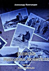 Александр Намгаладзе Записки рыболова-любителя. Часть 2. Гостремиада скидо 440ф купить в мурманске