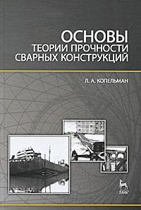 Л. А. Копельман Основы теории прочности сварных конструкций