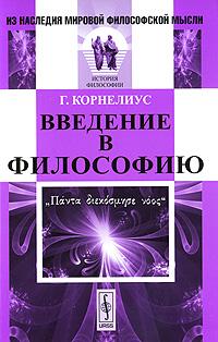 Г. Корнелиус Введение в философию вундт в введение в философию