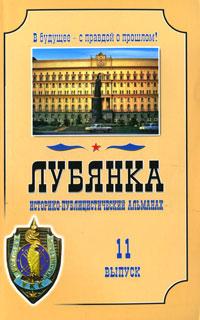 Лубянка. Историко-публицистический альманах, №11, 2010 база альманах 1 2010