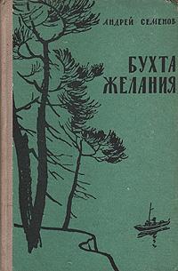 Бухта желания каталог издательство молодая гвардия