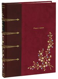 Теофиль Готье Роман о мумии (подарочное издание)