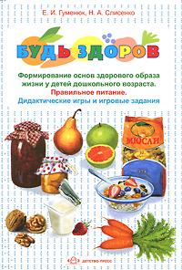 Будь здоров! Формирование основ здорового образа жизни у детей дошкольного возраста (+ 16 карточек)