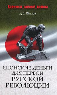 Д. Б. Павлов