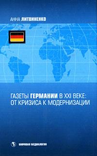 Анна Литвиненко. Газеты Германии в ХХI веке. От кризиса к модернизации