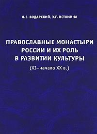 Я. Е. Водарский, Э. Г. Истомина Православные монастыри России и их роль в развитии культуры (XI - начало XX в.)