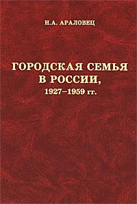 Городская семья в России, 1927-1959 гг.