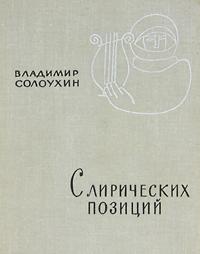 как бы говоря в книге Владимир Солоухин