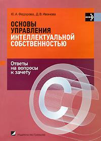 Основы управления интеллектуальной собственностью. Ответы на вопросы к зачету