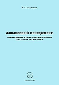 Финансовый менеджмент. Нормирование и управление оборотными средствами предприятия