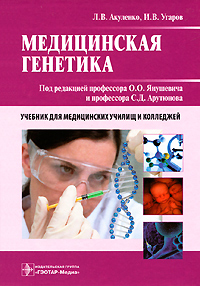 Медицинская генетика