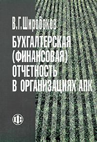 Бухгалтерская (финансовая) отчетность в организациях АПК