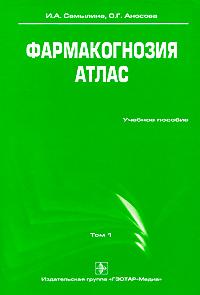 Фармакогнозия. Атлас. В 3 томах. Том 1