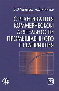 Организация коммерческой деятельности промышленного предприятия