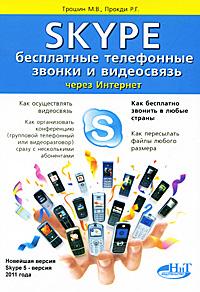 М. В. Трошин, Р. Г. Прокди Skype. Бесплатные телефонные звонки и видеосвязь через Интернет как официальный ваучер skype moneybookers