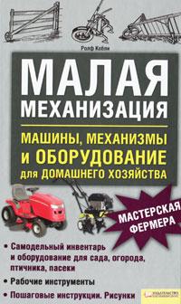 Ролф Кобли Малая механизация. Машины, механизмы и оборудование для домашнего хозяйства