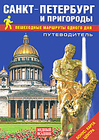 Т. Е. Лобанова Санкт-Петербург и пригороды. Пешеходные маршруты одного дня. Путеводитель (+ карта)