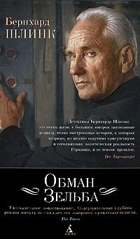 Бернхард Шлинк