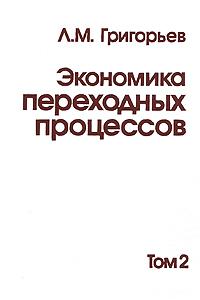 Экономика переходных процессов. В 2 томах. Том 2