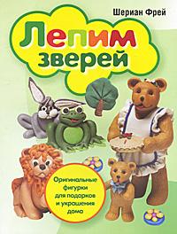 Шериан Фрей Лепим зверей