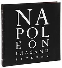 Александр Никишин Napoleon глазами русских а каталог selenderman