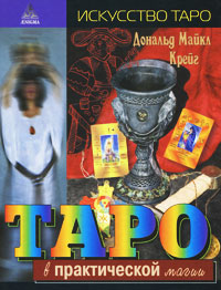 Дональд Майкл Крейг Таро в практической магии роберт крейг грязные танцы