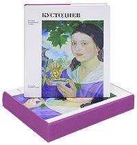 В. Ф. Круглов Борис Кустодиев (подарочное издание)