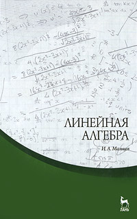 Линейная алгебра