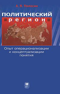 Политический регион. Опыт операционализации и концептуализации понятия