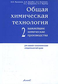 Общая химическая технология. В 2 томах. Том 2. Важнейшие химические производства