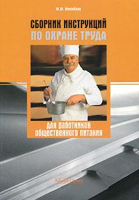 Ю. М. Михайлов Сборник инструкций по охране труда для работников общественного питания