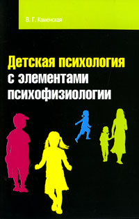 Детская психология с элементами психофизиологии
