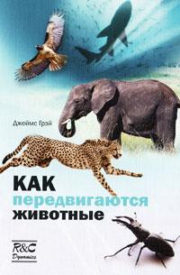 Джеймс Грэй Как передвигаются животные