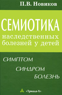 П. В. Новиков Семиотика наследственных болезней у детей. Симптом. Синдром. Болезнь дозор как симптом