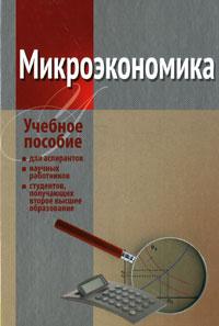 Книга Микроэкономика. М. И. Плотницкий, А. К. Корольчук, Л. В. Лемешевская, М. К. Радько