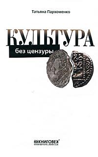 Татьяна Пархоменко Культура без цензуры