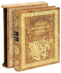 Жизнь знаменитых римлян (эксклюзивное подарочное издание)