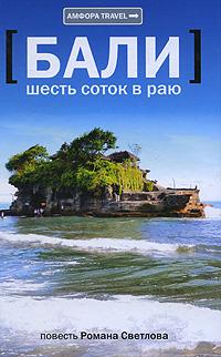 Роман Светлов Бали. Шесть соток в раю