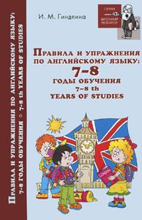 Правила и упражнения по английскому языку. 7-8 годы обучения
