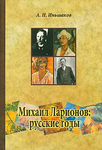 Михаил Ларионов. Русские годы