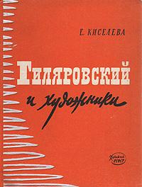 Гиляровский и художники