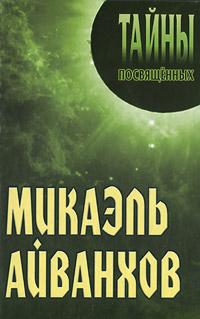 Микаэль Айванхов
