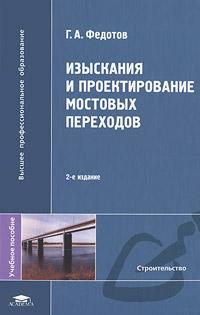 Изыскания и проектирование мостовых переходов