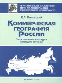 Коммерческая география России. Теоретические основы курса и методика обучения