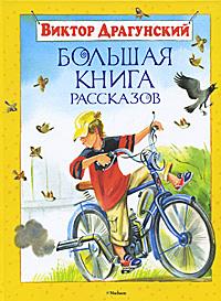 Виктор Драгунский Виктор Драгунский. Большая книга рассказов  виктор драгунский англичанин павля