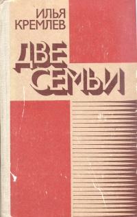 образно выражаясь в книге Илья Кремлев
