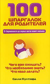100 шпаргалок для родителей