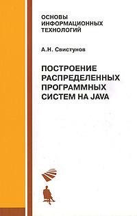 другими словами в книге А. Н. Свистунов