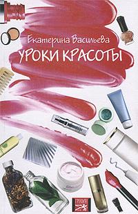 Екатерина Васильева Уроки красоты оборудование для косметологии в москве